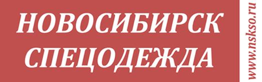 НОВОСИБИРСК-СПЕЦОДЕЖДА